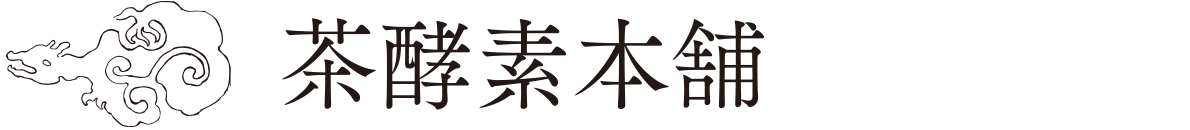 茶酵素本舗